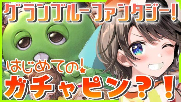 【#生スバル】はじめてのぐらぶるっ!初めてのガチャピン!!【ホロライブ/大空スバル】