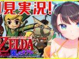 suba11 【初見実況】#6 ゼルダの伝説・風のタクトやる!!!!The Legend of Zelda: The Wind Waker【ホロライブ/大空スバル】