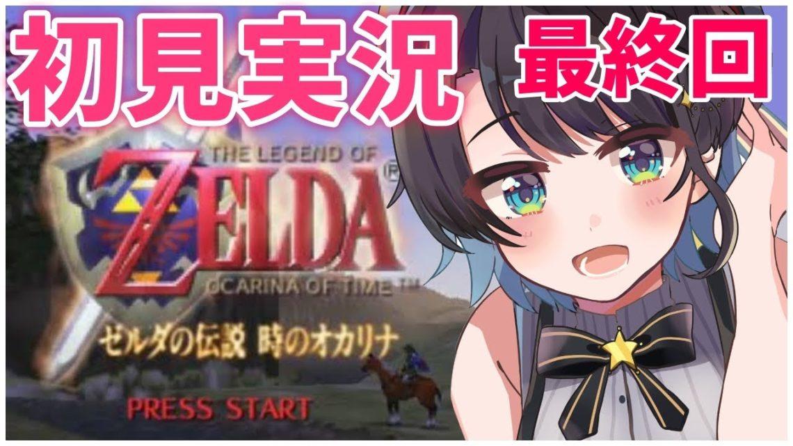 【最終回】ガノンドロフ討伐!!!ゼルダの伝説時のオカリナ:The Legend of Zelda: Ocarina of Time【ホロライブ/大空スバル】