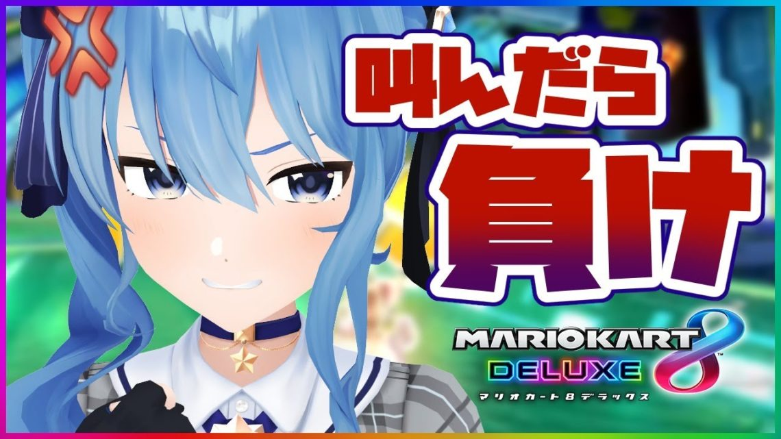 【マリカ8DX】叫んだら負け!!!【ホロライブ/星街すいせい】