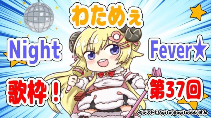 【歌枠】第37回!わためぇ Night Fever!!【角巻わため/ホロライブ4期生】