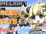 watame71 【Minecraft】まったりお喋りしながら古装備を完成させたい【角巻わため/ホロライブ4期生】