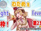 1 【歌枠】第23回!わためぇ Night Fever!!【角巻わため/ホロライブ4期生】
