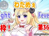 12 1 【歌枠】第36回!わためぇ Night Fever!!【角巻わため/ホロライブ4期生】