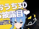 15 1 【雑談】おうち3Dお披露目!!※茶番☄house 3D【ホロライブ / 星街すいせい】