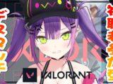 18 【VALORANT参加型】デスマッチしようや【#常闇トワ/ホロライブ】