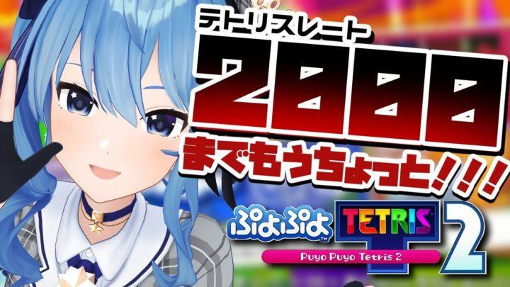 【ぷよテト2】※スナイプ禁止!テトリスレート2000までもうちょっと!【ホロライブ / 星街すいせい】