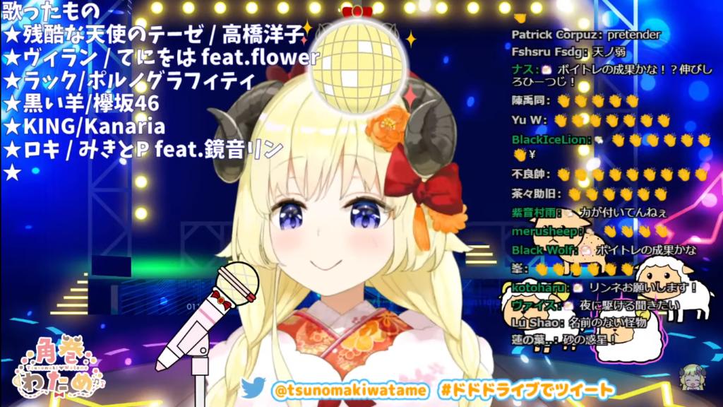 2021 01 11 114 【歌枠】第39回!わためぇ Night Fever!!【角巻わため/ホロライブ4期生】