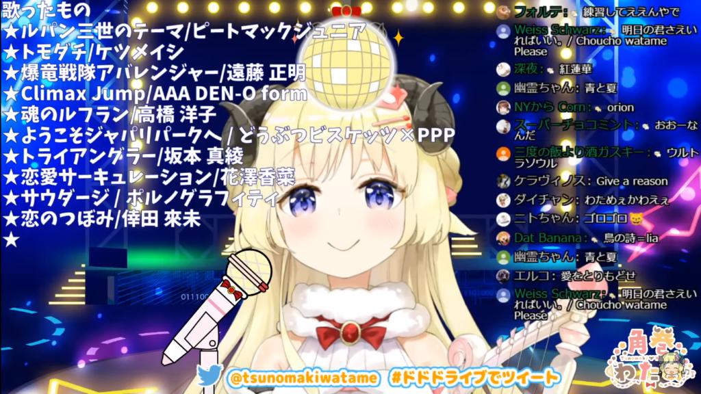 2021 01 14 75 【歌枠】第24回!わためぇ Night Fever!!【角巻わため/ホロライブ4期生】