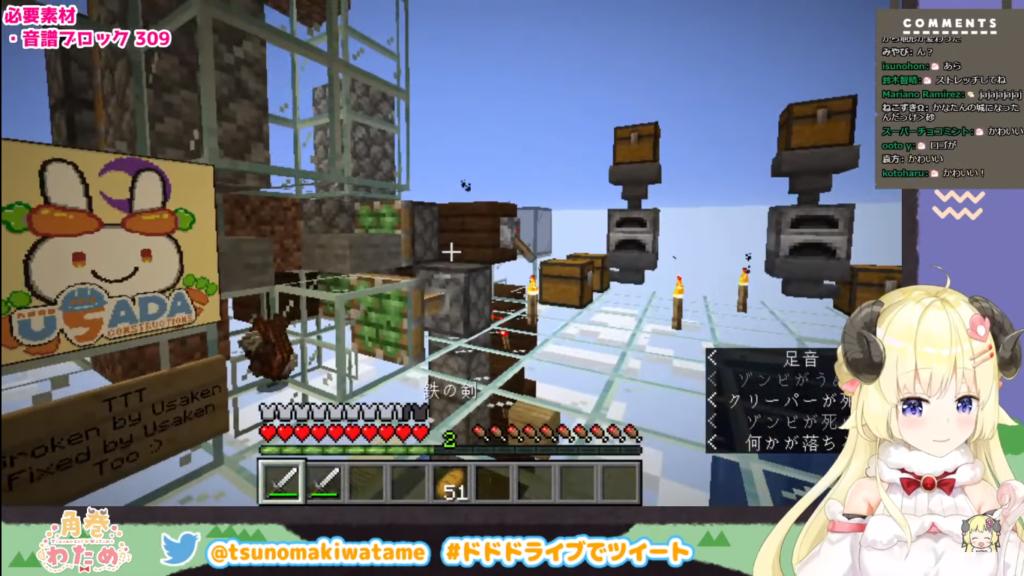 2021 01 25 87 【Minecraft】つのまきじゃんけん装置設置準備!【角巻わため/ホロライブ4期生】