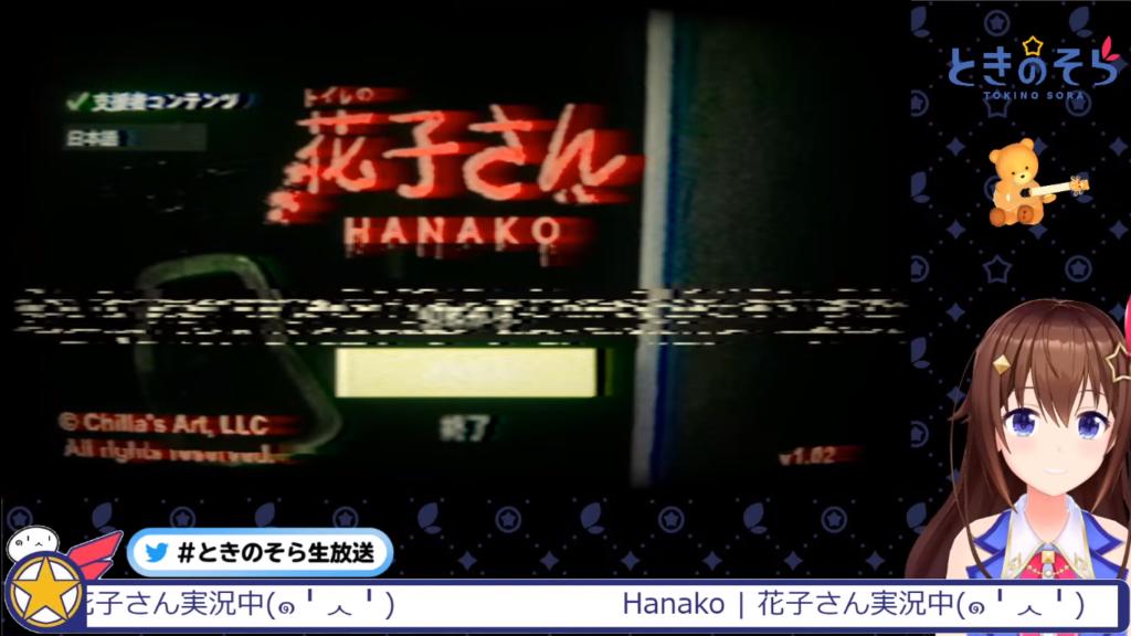 2021 01 28 37 【Hanako   花子さん】小判はないけど勇気はある【#ときのそら生放送】