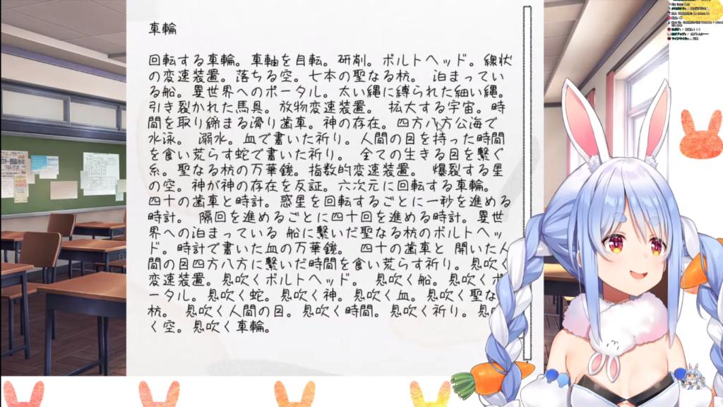 2021 01 30 57 【DDLC】ドキドキ文芸部を…あの…ぺこ!【ホロライブ/兎田ぺこら】