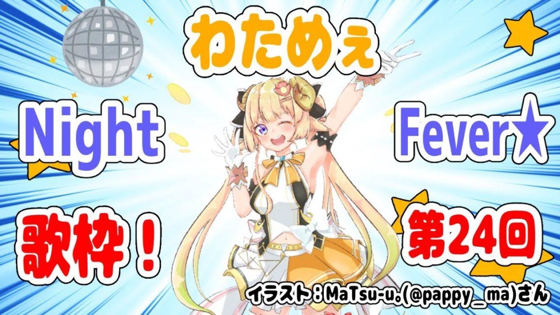 【歌枠】第24回!わためぇ Night Fever!!【角巻わため/ホロライブ4期生】