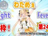 22 【歌枠】第24回!わためぇ Night Fever!!【角巻わため/ホロライブ4期生】