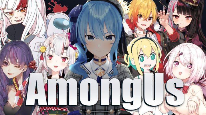 【AmongUs】はじめましてで騙し合い🌎【ホロライブ / 星街すいせい】