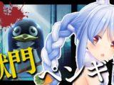 922 【Penguin's Dogma/獄門ペンギン】今日こそペンギンと戯れるぺこ!【ホロライブ/兎田ぺこら】