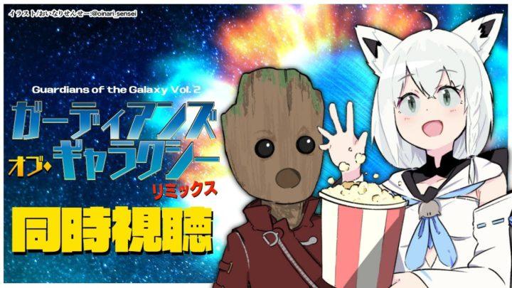 【同時視聴】ガーディアンズ・オブ・ギャラクシー:リミックス/Guardians of the Galaxy Vol. 2【ホロライブ/白上フブキ】