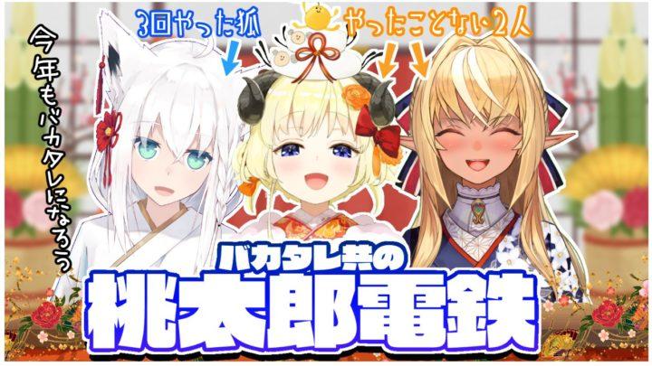 【#バカタレ共】新年!バカタレ共の桃太郎電鉄で日本旅行【桃鉄】