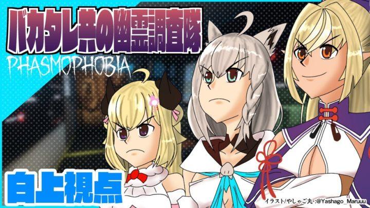【#バカタレ共】二次会幽霊調査をしにいくバカタレ共/白上視点【Phasmophobia】
