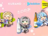 【 KURAND × ホロライブ 】 アキ・ローゼンタール 、白銀ノエル 、雪花ラミィ、お酒コラボ
