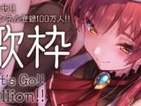 【めざせ100万人!!】歌いまくれ!/Let's Go Million singing【ホロライブ/宝鐘マリン】