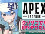 maxresdefault 10 5 【APEX】クソザコでもFPSやりたい!!【ホロライブ / 星街すいせい】