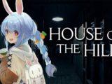 【House on the Hill】ちょっとあの家行ってみないぺこ?ぺこ!【ホロライブ/兎田ぺこら】