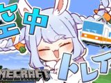maxresdefault 11 7 【Minecraft】ぺこサンタが空飛ぶソリで登場ぺこ!【ホロライブ/兎田ぺこら】