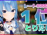 maxresdefault 13 【マリカ8DX】レート8000帯!1位とるぞ!!【ホロライブ / 星街すいせい】