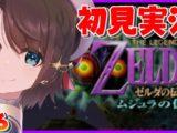 maxresdefault 13 3 【#6】グレートベイの神殿攻略!!:The Legend of Zelda: Majora's Mask【ホロライブ/大空スバル】