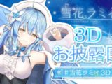 【#雪花ラミィ3D】雪花ラミィ3Dお披露目配信!【ホロライブ】