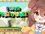maxresdefault 14 5 スーパーマリオワールド(Super Mario World)裏ステージ?やる!