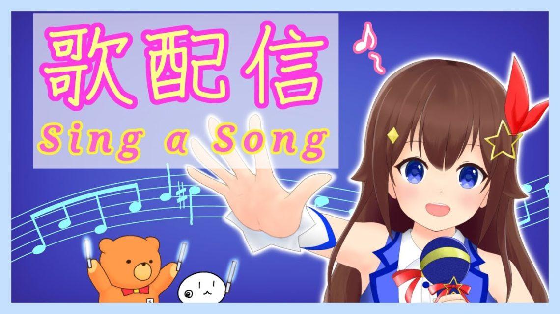 【午後だね】歌おうかな♪【#ときのそら生放送】