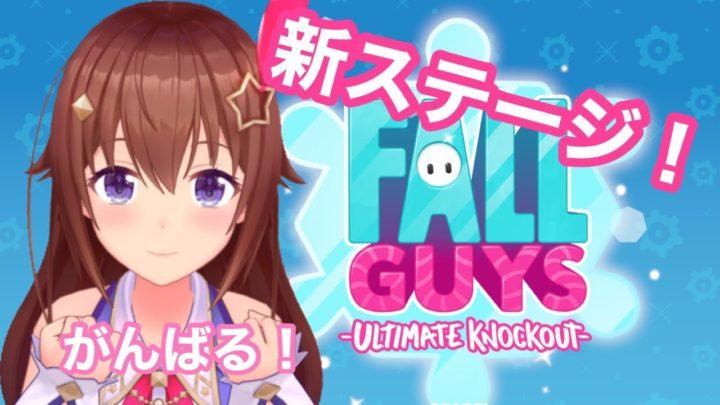【Fall Guys: Ultimate Knockout】どんなステージが増えたのかな??【#ときのそら生放送】