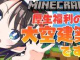 maxresdefault 2 10 【MINECRAFT】やばい・・・【ホロライブ/大空スバル】