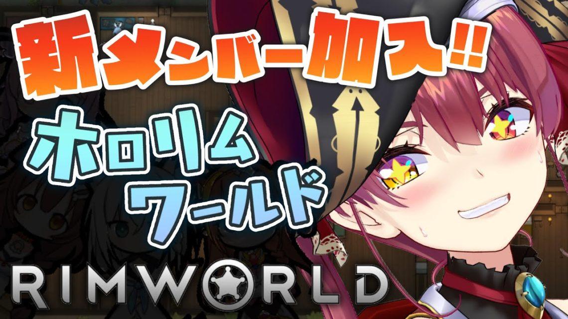 【RimWorld】新たなホロメン登場!みんなで生き延びろ!【ホロライブ/宝鐘マリン】