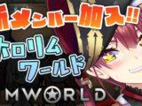 maxresdefault 2 11 【RimWorld】新たなホロメン登場!みんなで生き延びろ!【ホロライブ/宝鐘マリン】
