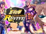 maxresdefault 2 2 【北斗の拳 LEGENDS ReVIVE】今日から始める北斗リバイブ!