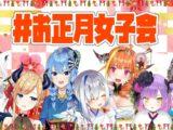 【#お正月女子会】まったりおせち食べる会【ホロライブ】