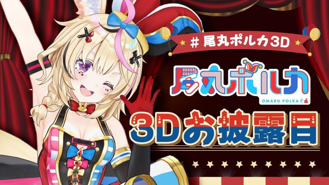 【#尾丸ポルカ3D】尾丸ポルカ3Dお披露目するか!ポルカおるよ!【ホロライブ】
