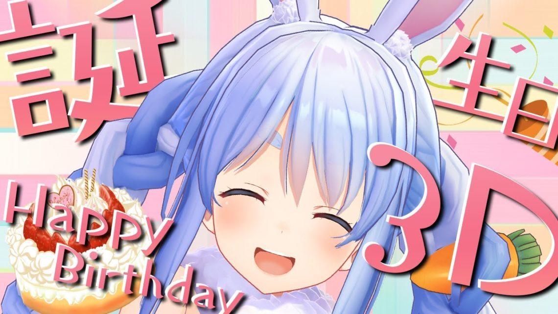 【#兎田ぺこら生誕祭】3DでHappyBirthDay!!!みんなでお祝いするぺこ!【ホロライブ/兎田ぺこら】#兎田ぺこら誕生日3D