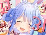 【#兎田ぺこら生誕祭】3DでHappyBirthDay!!!みんなでお祝いするぺこ!【ホロライブ/兎田ぺこら】