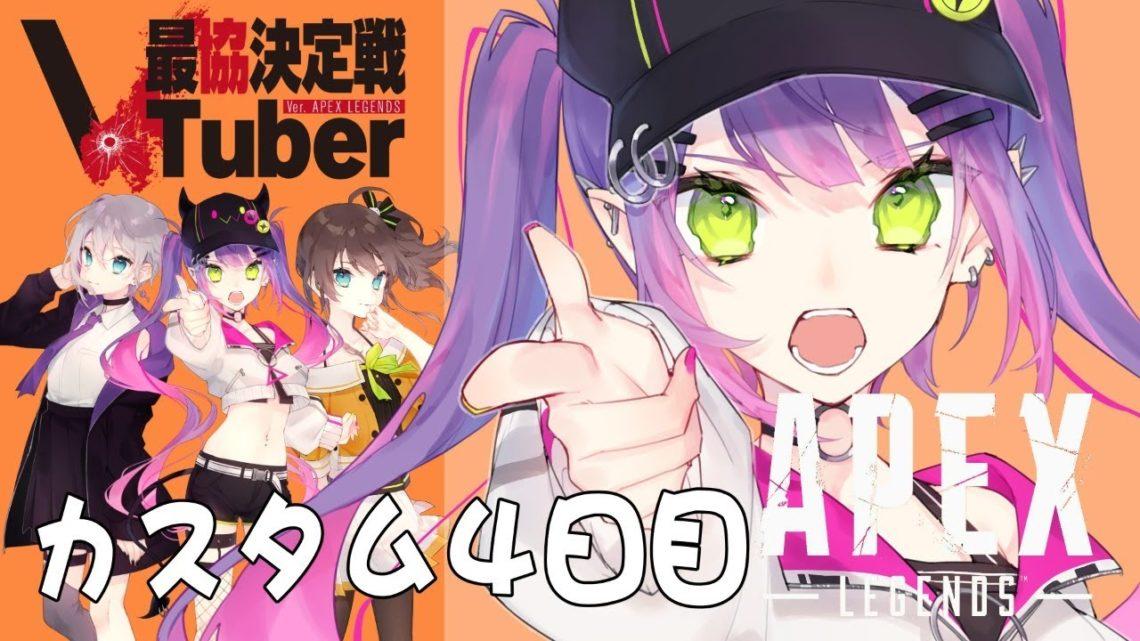 【APEX】VTuber最協決定戦カスタムDAY4【#とーますGO☆GO/ホロライブ】