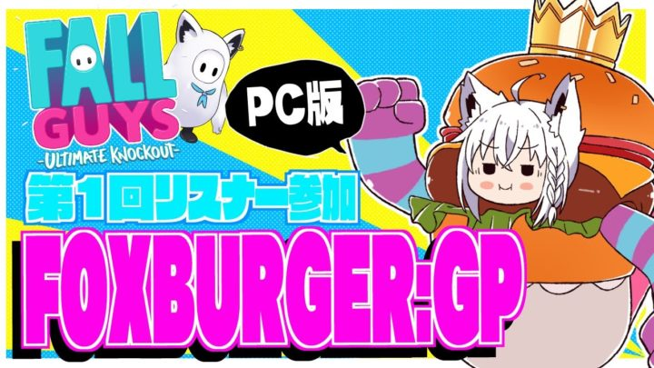 【Fall Guys】第1回リスナー参加/FOXBURGER:GP【ホロライブ/白上フブキ】