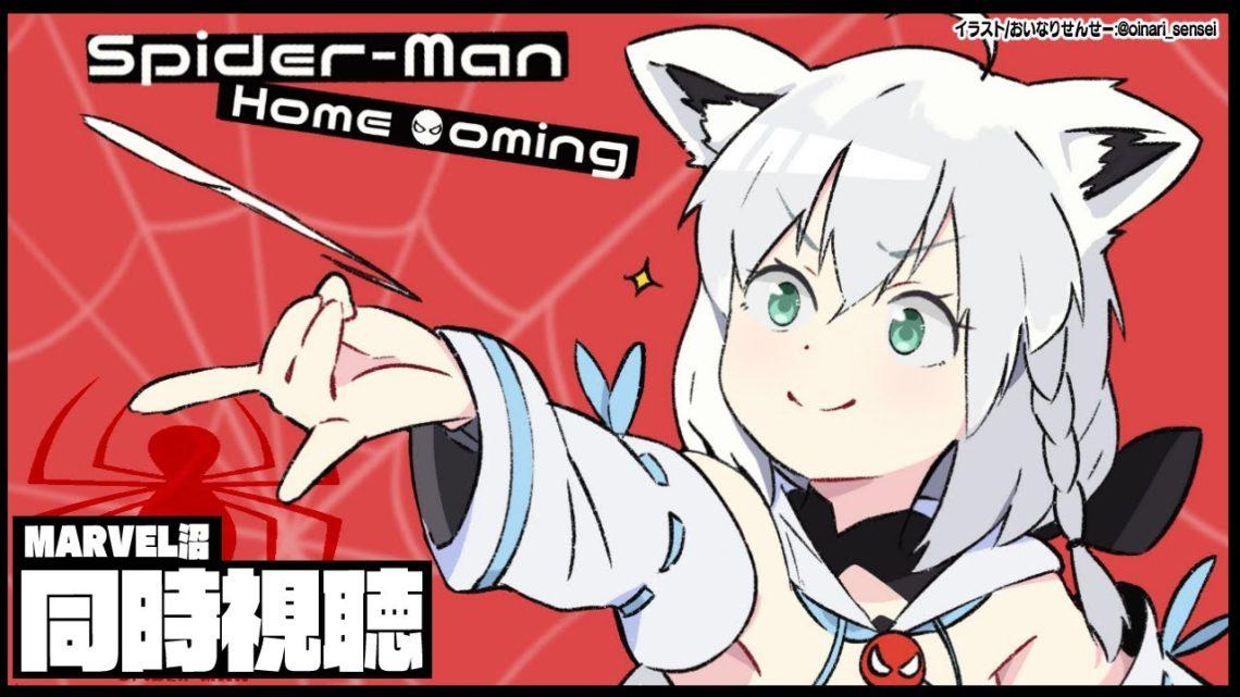 【同時視聴】スパイダーマン:ホームカミング/Spider-Man: Homecoming【ホロライブ/白上フブキ】