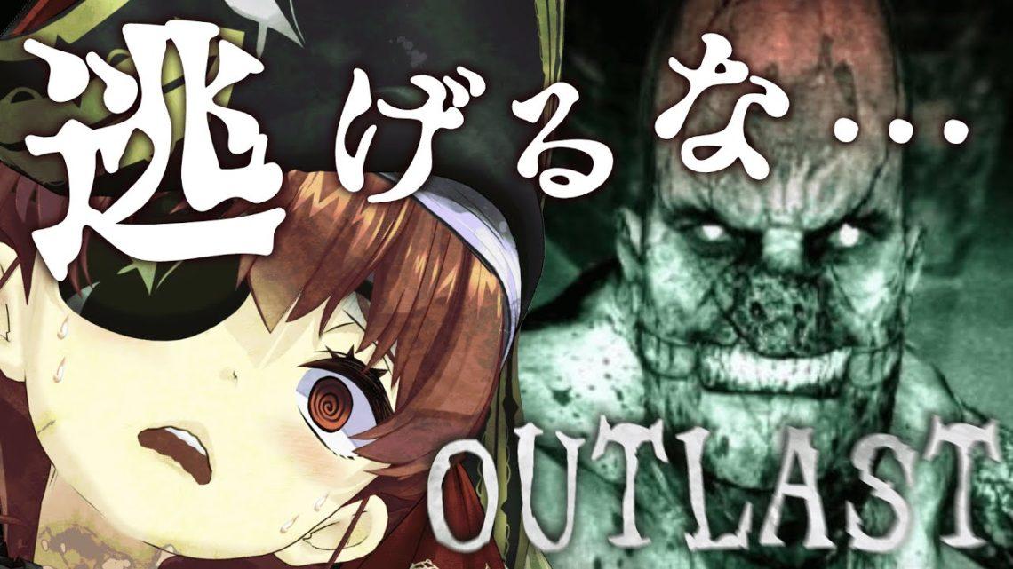 【OUT LAST】逃げるな…恐怖の精神病院【ホロライブ/宝鐘マリン】