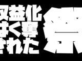収益化はく奪された祭【ホロライブ / 星街すいせい】