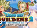 【ドラクエビルダーズ2】新たな冒険の始まりぺこ!【ホロライブ/兎田ぺこら】※ネタバレあり