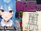 maxresdefault 4 9 【Minecraft】新居を作る!/ New Home Create!🏠【ホロライブ / 星街すいせい】