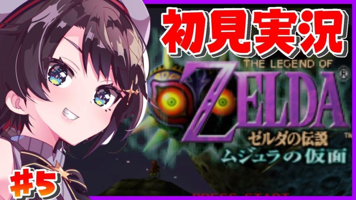 【#5】海の神殿にいくぞ!!!ムジュラの仮面!!:The Legend of Zelda: Majora's Mask【ホロライブ/大空スバル】